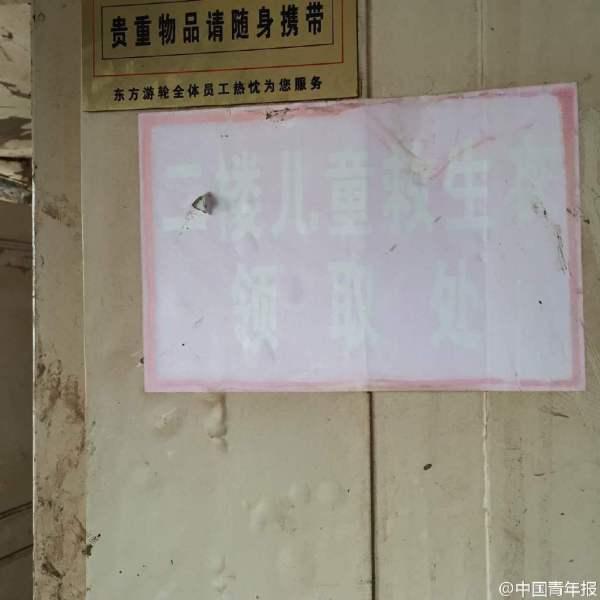 Cận cảnh bên trong con tàu chìm ở Trung Quốc - 14