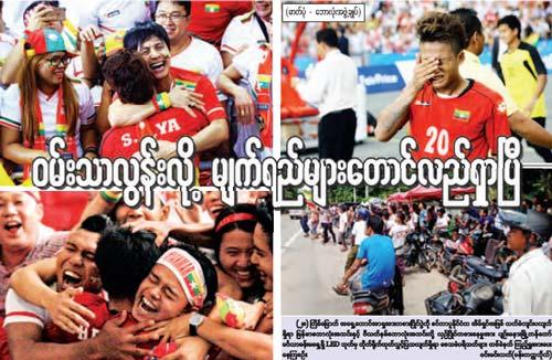 """Báo chí ĐNA tung hô """"người nhện"""" của U23 Myanmar - 1"""
