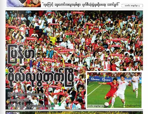 """Báo chí ĐNA tung hô """"người nhện"""" của U23 Myanmar - 2"""
