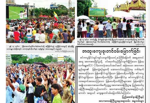 """Báo chí ĐNA tung hô """"người nhện"""" của U23 Myanmar - 5"""