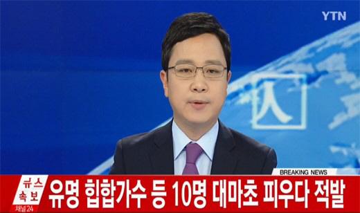 Hàn Quốc rúng động 10 ngôi sao bị bắt vì hút cần sa - 1