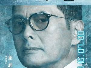 Châu Nhuận Phát nói lời chia tay màn ảnh rộng