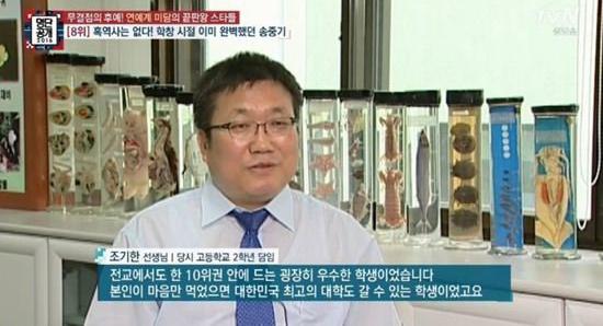"""Lộ bảng điểm không tưởng của """"soái ca"""" Song Joong Ji - 3"""