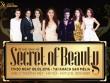"""Nghe sao bật mí những bí mật làm đẹp trong Gala """"Secret of beauty - Bí mật nhan sắc"""""""