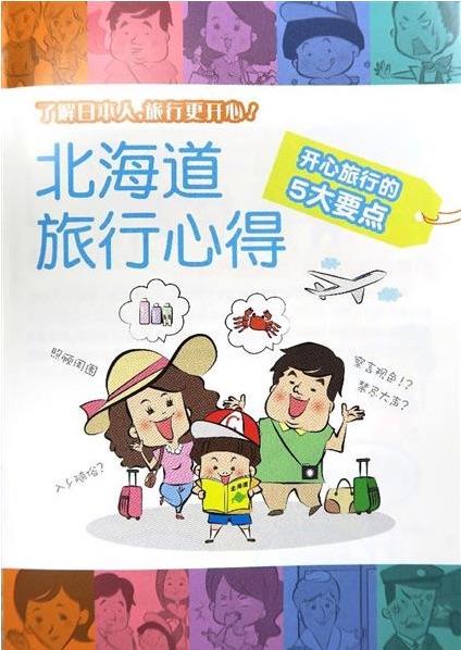 """Nhật Bản: Yêu cầu khách TQ không """"xì hơi"""" nơi công cộng - 1"""