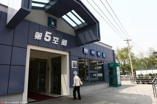 Bắc Kinh lắp đặt loạt toilet công cộng sang trọng có wifi - 1