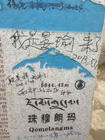Dân Trung Quốc vẽ, khắc chằng chịt trên đỉnh Everest - 2
