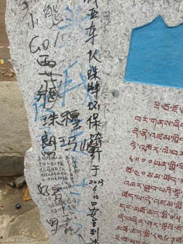 Dân Trung Quốc vẽ, khắc chằng chịt trên đỉnh Everest - 4