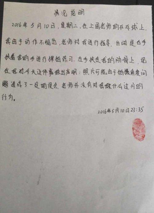 TQ: Thầy giáo bị nghi sàm sỡ nữ sinh khi dạy bóng bàn - 4