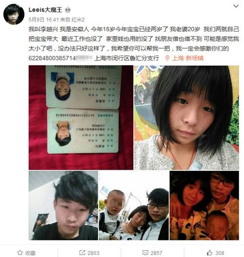 Cặp vợ chồng tuổi teen đăng ảnh con để xin tiền dân mạng - 1