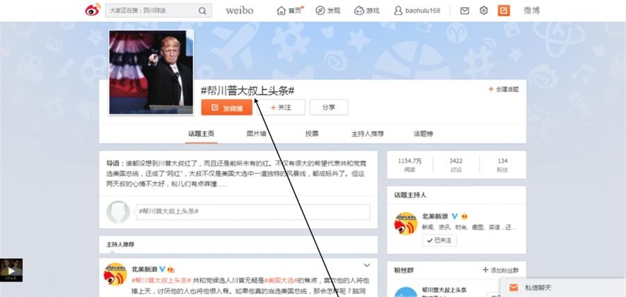 """Vì sao dân mạng Trung Quốc tôn tỉ phú Trump là """"thánh""""? - 3"""