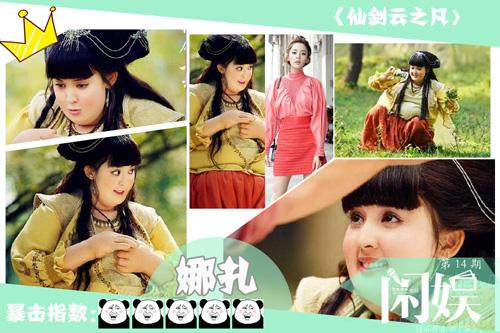 Những nàng béo được yêu thích nhất màn ảnh Hoa - Hàn - 1