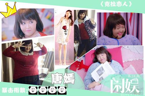 Những nàng béo được yêu thích nhất màn ảnh Hoa - Hàn - 2