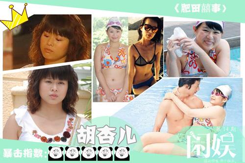 Những nàng béo được yêu thích nhất màn ảnh Hoa - Hàn - 3