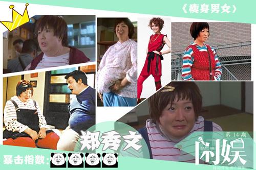 Những nàng béo được yêu thích nhất màn ảnh Hoa - Hàn - 5