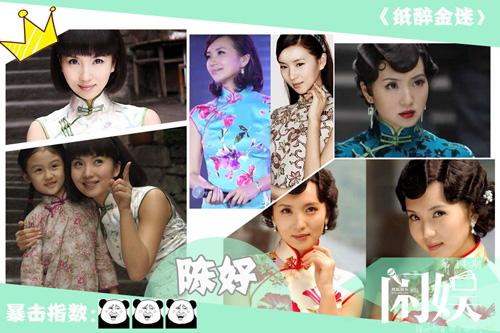 Những nàng béo được yêu thích nhất màn ảnh Hoa - Hàn - 7