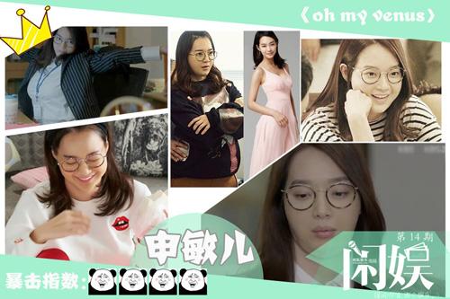Những nàng béo được yêu thích nhất màn ảnh Hoa - Hàn - 9