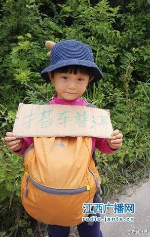 Bé gái 4 tuổi đi bộ nửa đất nước Trung Quốc - 1