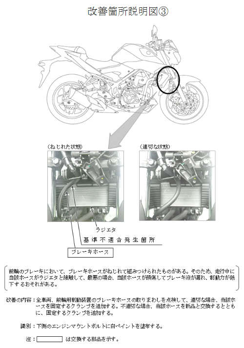 Yamaha Nhật Bản triệu hồi loạt môtô dính lỗi - 4