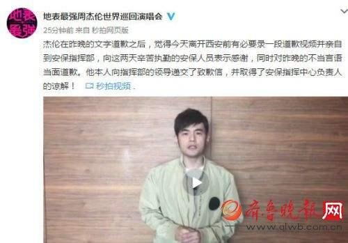 """Vệ sỹ thô bạo với fan: Lưu Diệc Phi xử lý """"trên cơ"""" nhiều sao nam - 2"""