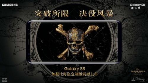 Galaxy S8 sẽ có bản màu đen phong cách cướp biển Caribbean lạ mắt - 2