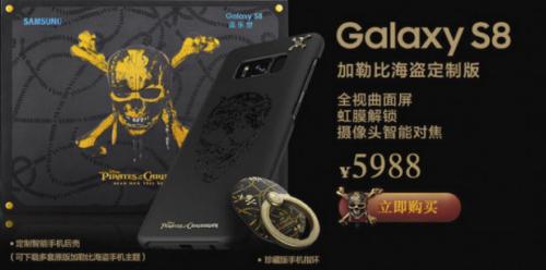 Galaxy S8 sẽ có bản màu đen phong cách cướp biển Caribbean lạ mắt - 3