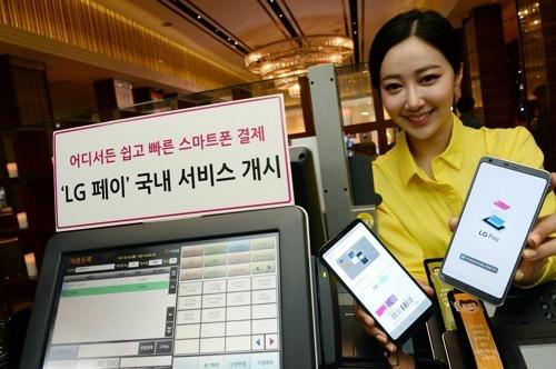 LG chính thức ra mắt dịch vụ thanh toán trực tuyến riêng – LG Pay - 1