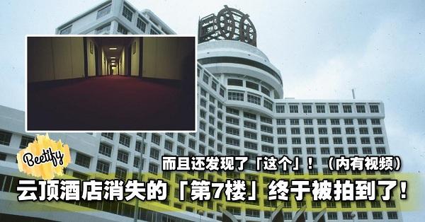 """Bí ẩn những tầng lầu mất tích trong """"khách sạn địa ngục"""" - 2"""