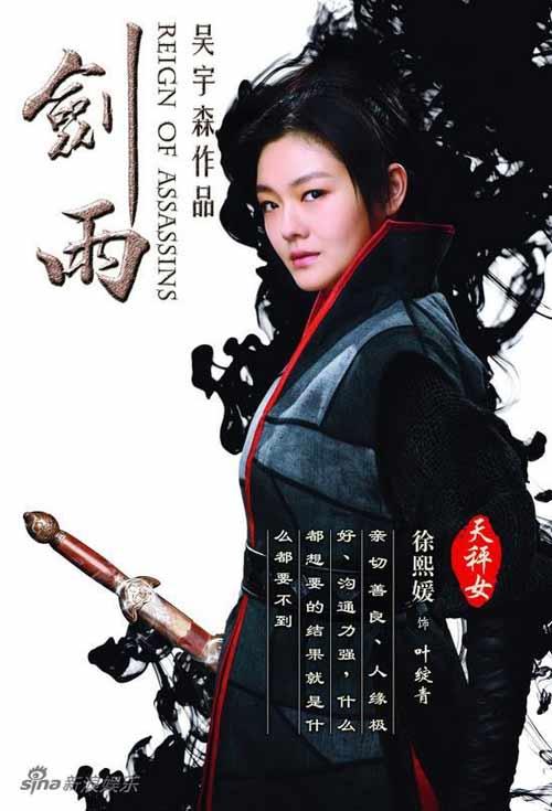 Phim võ thuật Trung Quốc có lối thoát - 2