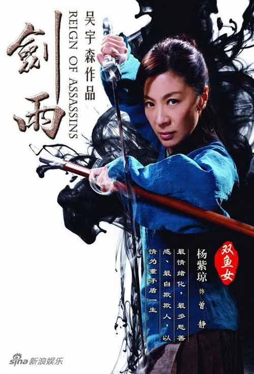 Phim võ thuật Trung Quốc có lối thoát - 4