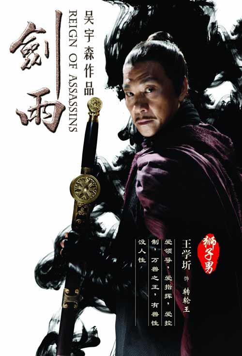 Phim võ thuật Trung Quốc có lối thoát - 14
