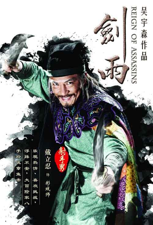 Phim võ thuật Trung Quốc có lối thoát - 11
