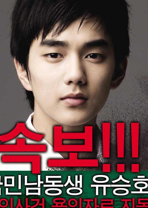 Seo Woo kết hôn với Yoo Seung Ho - 7