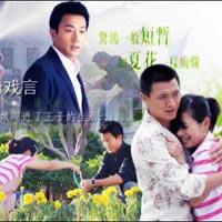 VTV 3/9: Hợp đồng hôn nhân