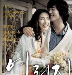 Choi Ji Woo – bông hồng gai thánh thiện - 16