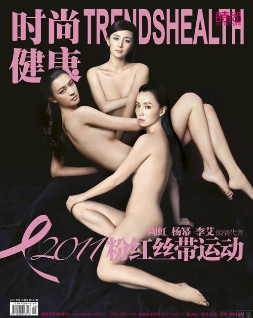 Dương Mịch khỏa thân vì sức khỏe phụ nữ - 1