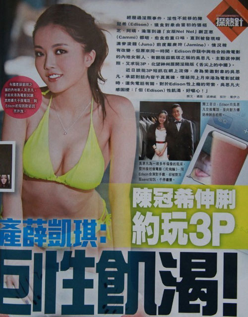 Trần Quán Hy bị tố thèm khát sex - 1
