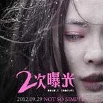 Phim - Phim mới Phạm Băng Băng tung poster lạ
