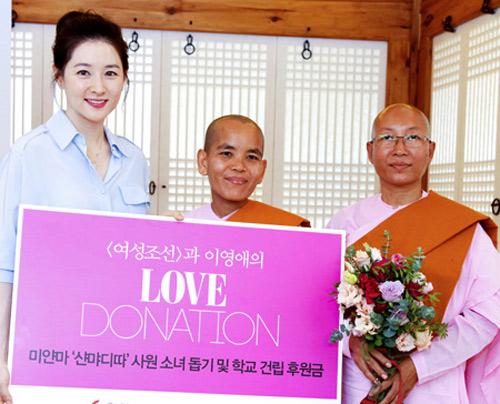 Lee Young Ae xinh đẹp đi từ thiện - 1