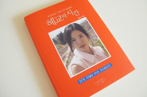 Ảnh chưa công bố của Song Hye Kyo - 1