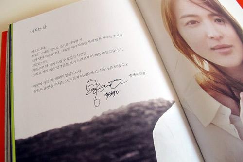 Ảnh chưa công bố của Song Hye Kyo - 20