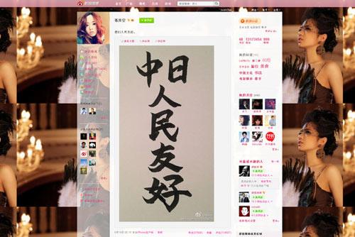 Sao khiêu dâm Nhật lên mạng Trung Quốc kêu gọi hòa bình - 1