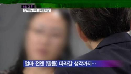 Nhật ký bị cưỡng hiếp của DV Hàn - 8