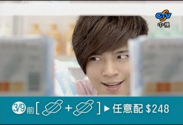 Sao nam thi nhau quảng cáo băng vệ sinh - 3