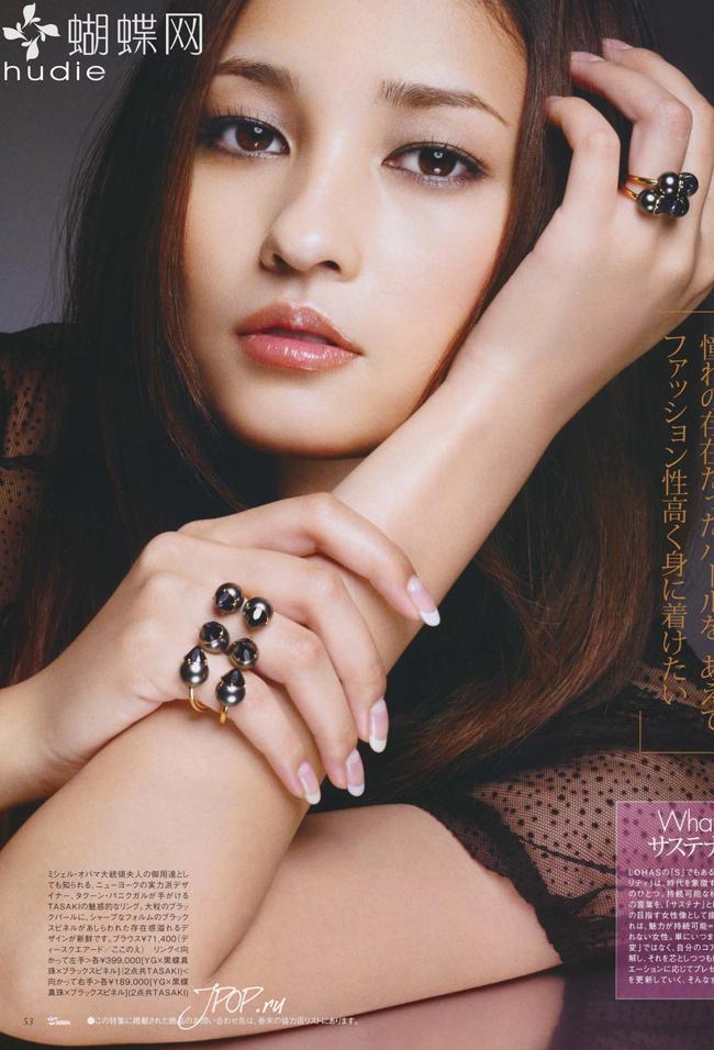 Vai diễn đầu tiên của cô là trong bộ phim truyền hình mang tên  Medaka .