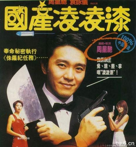 Lý do phim Châu Tinh Trì hot khắp châu Á - 8