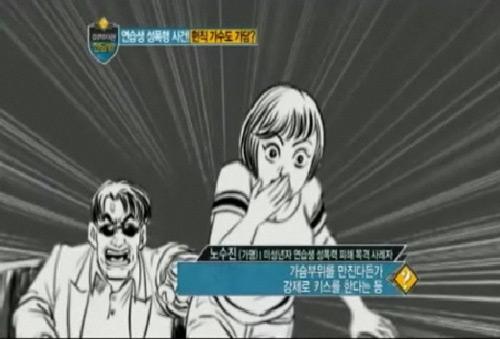 Uất nghẹn nô lệ tình dục trong K-Pop - 4
