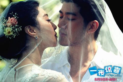 Phạm Băng Băng bất ngờ làm cô dâu - 7
