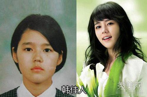Han Ga In xinh đẹp từ tấm bé - 1