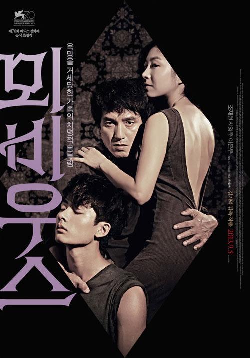 Phim 18+ của Kim Ki Duk lại gây chú ý - 5